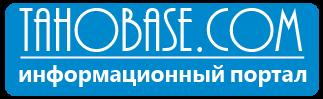 База подключений тахографов Тахобаза TahoBase.COM